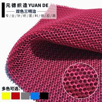330g特殊三明治网眼布 双色六角形3d网布 汽车座垫鞋材透气面料