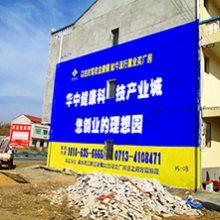 洪湖广告发布合同、荆州松滋广告发布公司、石首墙体喷绘店招广告