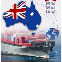 万帆国际物流提供中国至澳大利亚海运拼柜双清到门优势专线服务
