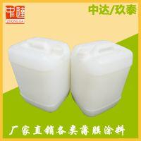 水性聚氨酯树脂 广东剥离性好的离型剂 有弹性有亮度水性离型剂