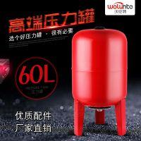沃伦特 批发定制 水泵压力罐 小型压力容器 隔膜式膨胀罐