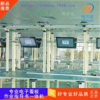 深圳兴万达电子科技/esop无纸化办公/电子看板排产/精益生产/