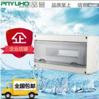 品誉HT-18WAY回路户外防水配电箱 塑料明装强电箱带透明盖防雨布线箱IP65