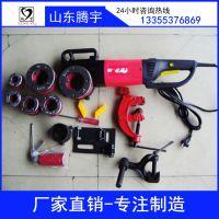 山东腾宇TY-2C手持式电动套丝切管机图厂家直销