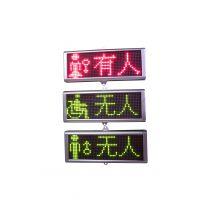 LED洗手间有人无人显示屏图标+双色文字极佳效果蓝创宇环保智能信息显示屏更衣室值班室窗口信息提示屏
