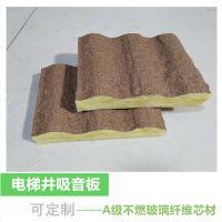 厂价供应江苏电梯井吸音板 A级井道专用玻璃棉吸音板