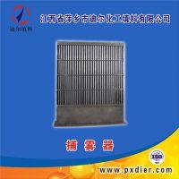 金属填料塔内件 304/316Ll捕雾器 不锈钢除雾器