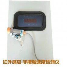 天德立 传感头式速度检测仪 DH-S非接触式打滑检测仪