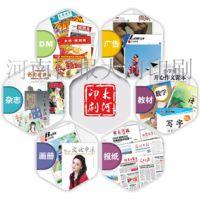 河南郑州印刷画册书刊报纸彩页教材教辅印刷厂家