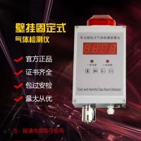 供应西安华凡壁挂式固定式硫化氢检测仪报警器工业HFF-H2S探测器防爆包邮一体式