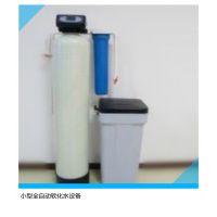供应广州烧煤锅炉专用软化水设备 降低水硬度供酒店洗床被不发黄
