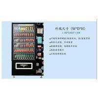 舟翼VBS型新款零食饮料综合自动售货机 多媒体自动售卖机 超大储量 厂家直销