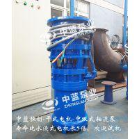 ZL350QSZ-45KW潜水混流泵现货