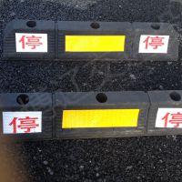 橡塑车轮定位器实心档车器挡轮止退器倒车停车挡耐压橡塑挡车器