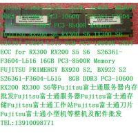 S26361-F3604-L516 16GB PC3-8500R BX920富士通服务器内存