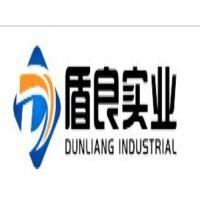 上海盾良实业有限公司