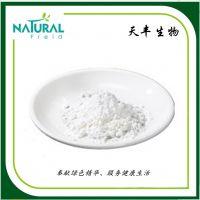 供应β-羟基-β-甲基丁酸钙 HMB-Ca 营养补充剂 135236-72-5