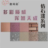 数码彩 安徽芜湖 永不褪色多彩漆 永不变色柔性外墙仿石涂料