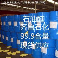 现货 高含量 国标齐鲁石化 工业级石油醚 量大优惠