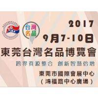 2017东莞台湾名品博览会