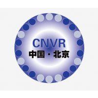 2017第三届中国国际虚拟现实、增强现实及游乐设施展览会