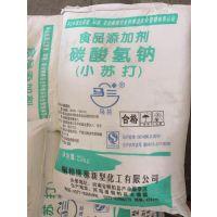 马兰食品级小苏打厂家直发山东济南总代理