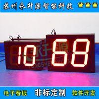 苏州永升源厂家定制LED电子看板 倒计时显示屏 天文作战时间看板 数码管噪音扬尘监测系统