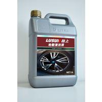 供应LUSUN路上轮毂清洁液剂防锈泛黄轮毂清洗护理