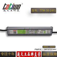 通天王24V2.08A(50W)咖啡色户外防水LED开关电源 IP67恒压直流