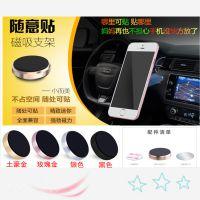 车载磁力粘贴手机万用贴手机支架 迷你铝合金磁铁手机支架