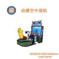 中山泰乐游乐特供 中小型儿童投币电玩游艺设备 赛车机动感空中战机