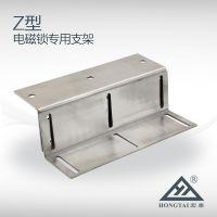 供应宏泰磁锁L/Z型 磁锁支架 磁力锁配件 配套产品 安防配件