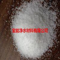 宝能直销聚丙烯酰胺PAM净水絮凝剂工业级阴离子/阳离子/非离子