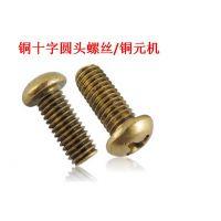 GB818黄铜十字槽圆头盘头元头机牙螺丝/铜元机圆机/黄铜机械螺丝M2M2.5M3M4M5M6M8