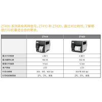 福州供应斑马ZT420打印机