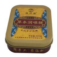 草本润喉糖铁盒 咀嚼片铁盒 口香糖包装盒定制
