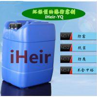 光油防霉剂iHeir-YQ_植物油防霉剂