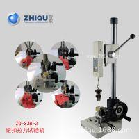 智取ZQ-SBJ-2钮扣拉力试验机 钮扣测力机/拉力测试机台