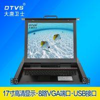 大唐卫士供应山西长治切换器KVM 17寸8口四合一支持USB机架式LCD包邮