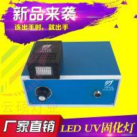 厂家批发 小型uv固化机 紫光395nm波长uv胶水固化 供应80Wuv固化机