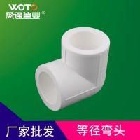 郑州PPR管件等径弯头厂家批发 PPR管件价格 PPR自来水管接头