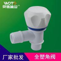 郑州PPR塑料三角阀厂家生产直销 PPR水管配件价格