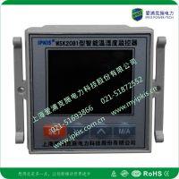 工厂直销 WSK2081型智能温湿度监控器 液晶彩屏温控器