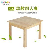 【幼教四人桌】山东厚朴 幼儿园橡木小方桌 儿童实木桌椅组合