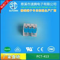 按压式PCT-413电线连接器 三孔建筑接线端子 橙色透明接线端子