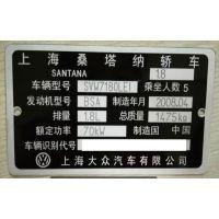 机械设备指示牌 不锈钢牌铝牌制作加工