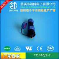 速腾厂家直销 防水航空插头ST13防水连接器 IP68 2芯