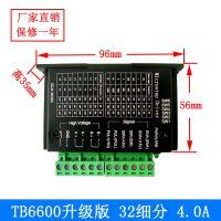 TB6600升级版42/57/86步进电机驱动器 32细分 4.0A 42VDC 升级版