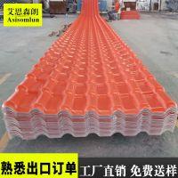 艾思森朗ASA合成树脂瓦 农庄仿古屋顶瓦 隔热耐高温隔热塑料瓦片
