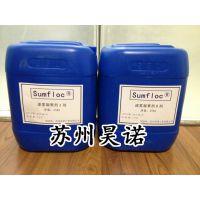 水帘柜油漆污水处理用油漆絮凝剂AB剂